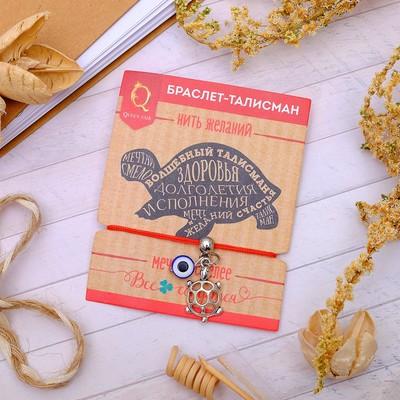 """Браслет-оберег """"Нить желаний"""" глазик и черепаха, цвет красный, d=7 см"""