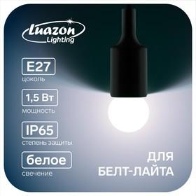 Лампа светодиодная декоративная, G45, Е27, 1.5 Вт, для белт-лайта, свет белый Ош