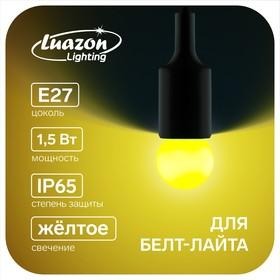 Лампа светодиодная декорат., G45, Е27, 1,5 Вт, для белт-лайта, желтый, фасовка по 50 штук