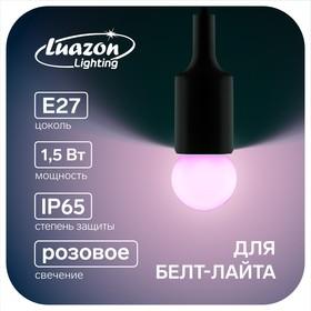 Лампа светодиодная декоративная, G45, Е27, 1.5 Вт, для белт-лайта, свет розовый Ош