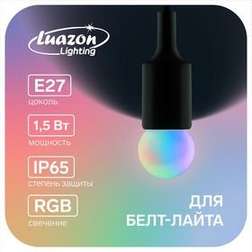Лампа светодиодная декоративная, G45, 6 led SMD, для белт-лайта, RGB, фасовка 100 штук