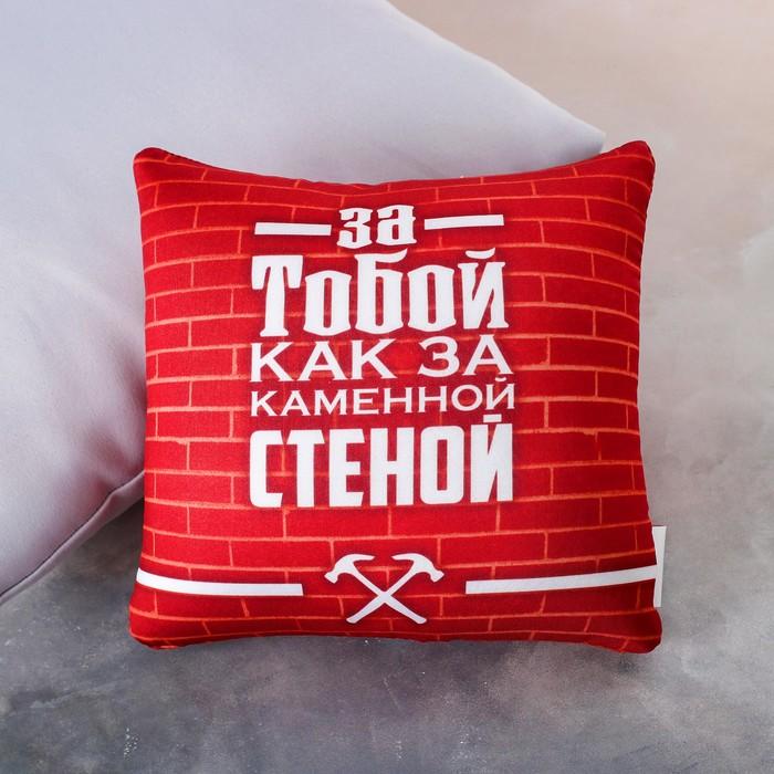 Подушка-антистресс За тобой, как за каменной стеной 25х25 см