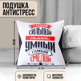 Подушка-антистресс «Самый сильный, самый умный, самый смелый» Ош