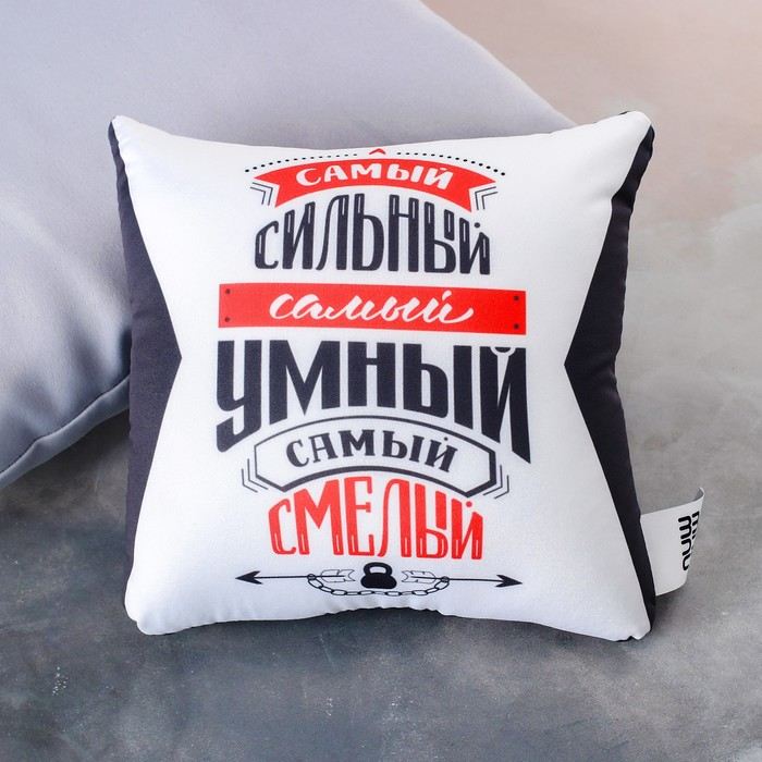 Подушка-антистресс Самый сильный, самый умный, самый смелый 20х20 см