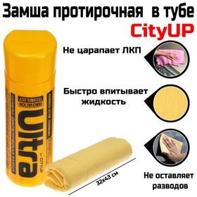 Замша протирочная CityUP, CA-222, 32 х 43 см, в тубусе Ош