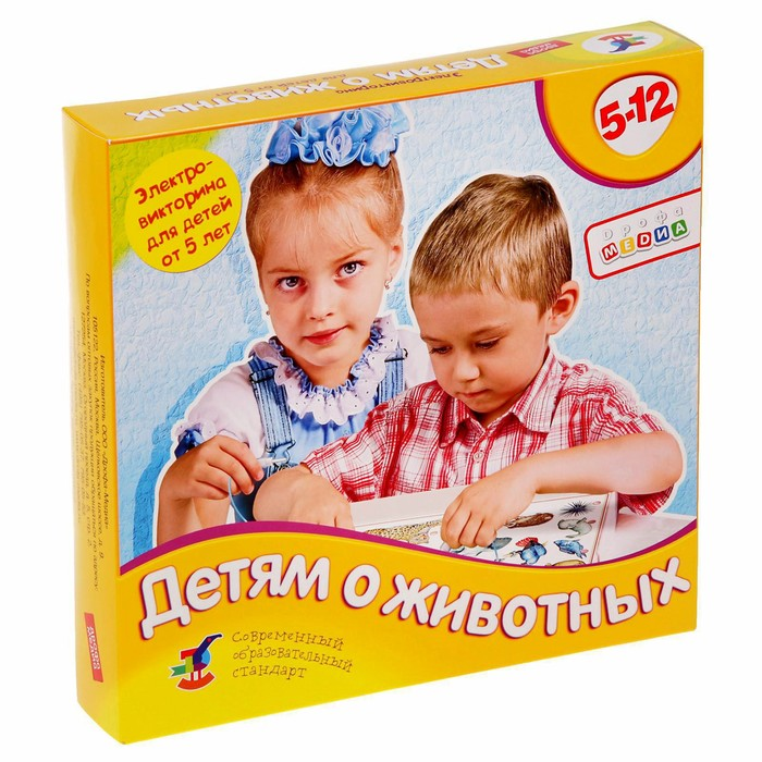 """Электровикторина """"Детям о животных"""" 2153"""