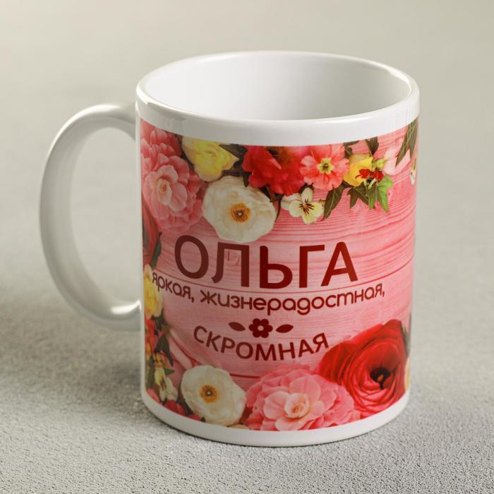 Кружка Ольга, 330 мл