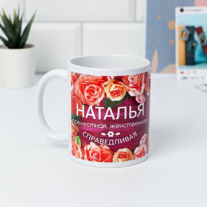 """Кружка с сублимацией """"Наталья"""" цветы, 320 мл"""