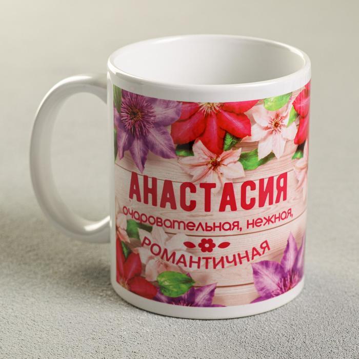 Кружка Анастасия, 330 мл