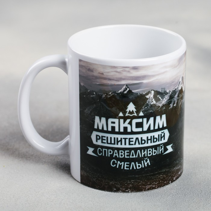 Кружка «Максим», 330 мл