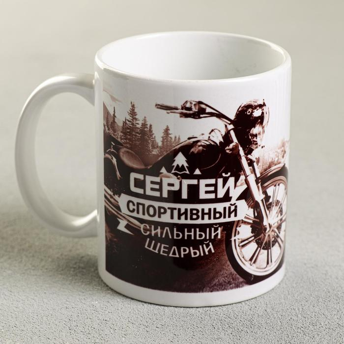 Кружка «Сергей», 330 мл