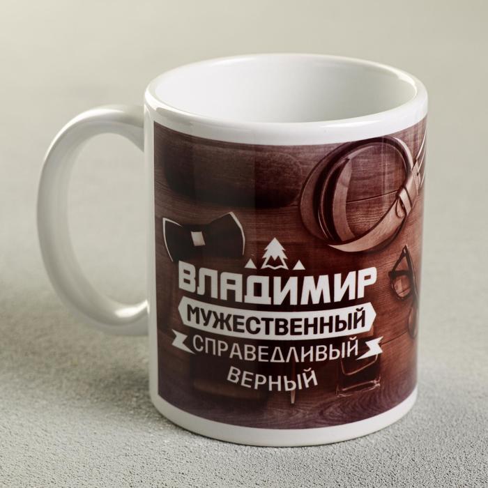 "Кружка с сублимацией ""Владимир"" рубашка, 300 мл"