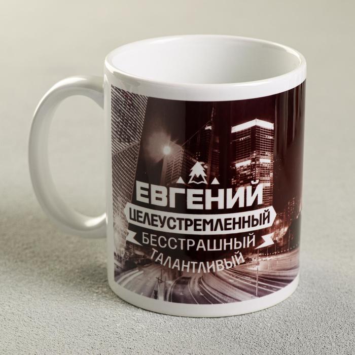 """Кружка с сублимацией """"Евгений"""" ночной город, 320 мл"""