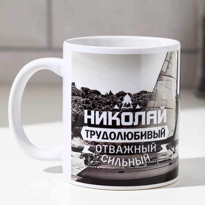 Кружка «Николай», 330 мл