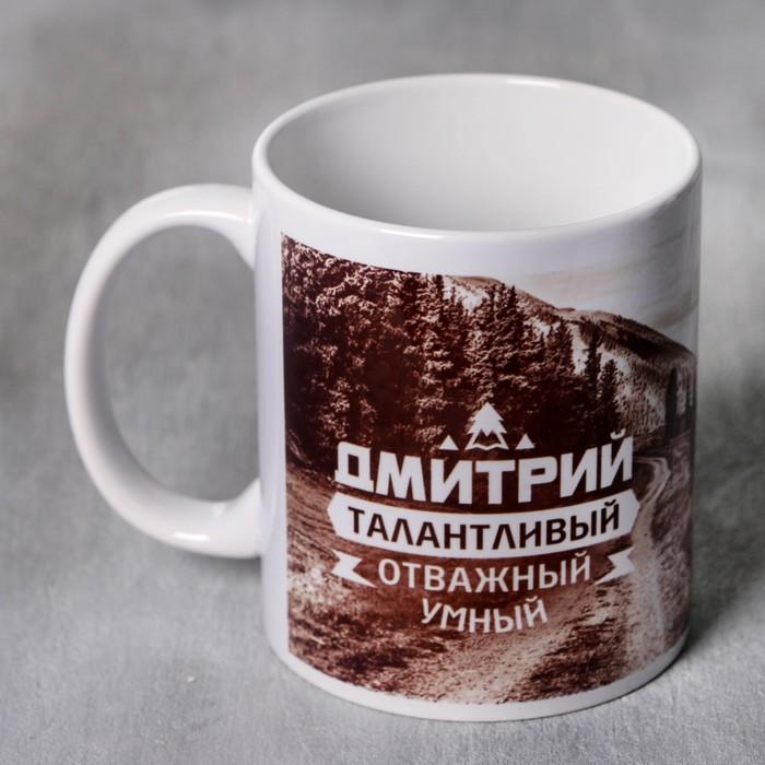 """Кружка """"Дмитрий"""" горы, 320 мл"""