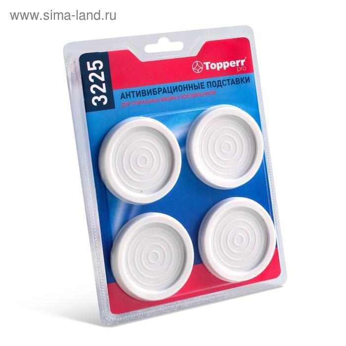 Антивибрационные подставки Topperr для стиральных машин и холодильников, тонкие, 4 шт
