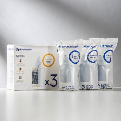 Набор сменных картриджей «Барьер-Классик», 3 шт, экономичная очистка, цвет белый - Фото 1