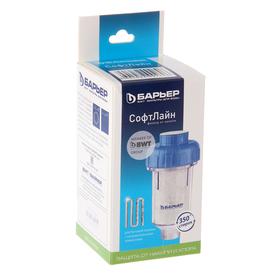"""Система для фильтрации воды от накипи """"Барьер-СофтЛайн"""""""