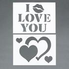 Трафарет I love you, А4, набор 2 шт.