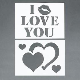 Трафарет I love you, А4, набор 2 шт. Ош