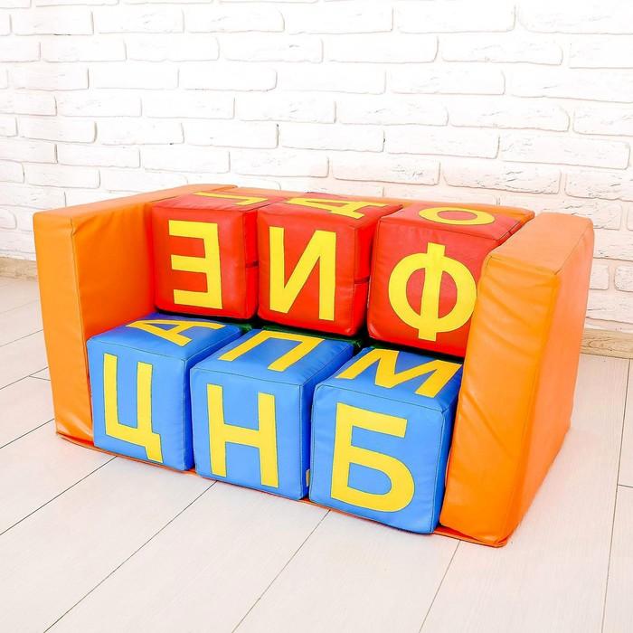 """Набор мягких кубиков """"Буквы-Диван"""" 10 шт."""