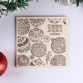 Доска для выжигания 'С Новым Годом' новогодние игрушки Ош
