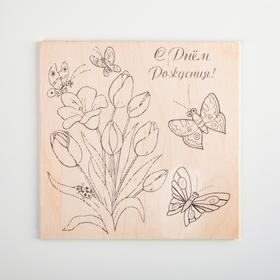 Доска для выжигания 'С Днём Рождения!' тюльпаны, бабочки Ош