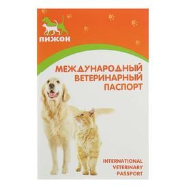 Ветеринарный паспорт международный универсальный 'Пижон' Ош