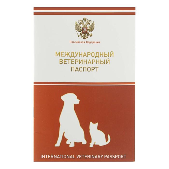 Ветеринарный паспорт международный универсальный с гербом