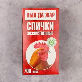 Спички хозяйственные наполнением 700шт.(традиционный спичечный коробок)