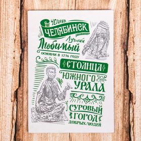Магнит «Челябинск» Ош