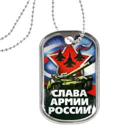 Жетон «Слава армии России»