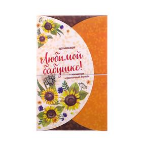 Аромасаше в прямоугольном конверте 'Любимой бабушке!' с ароматом цветочного букета Ош