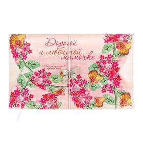 Аромасаше в прямоугольном конверте 'Дорогой и любимой мамочке' с ароматом спелой малины Ош