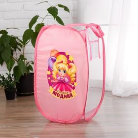 Корзина для игрушек 'Самая модная' с термопринтом Ош