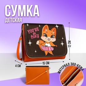 Детская сумочка «Лисичка», отдел на клапане, цвет оранжевый Ош