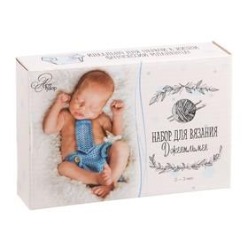 Костюмы для новорожденных «Джентльмен», набор для вязания, 16 × 11 × 4 см Ош