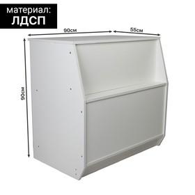 Прилавок рабочий 900*550*900 мм, цвет белый Ош