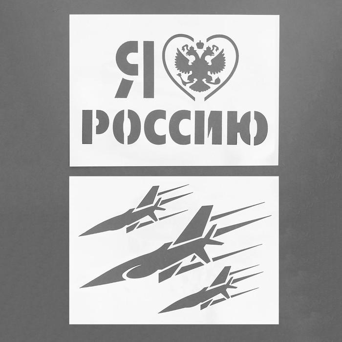 Трафарет Я люблю Россию, А4, набор 2 шт.
