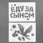 Трафарет «Еду за сыном», А4, набор 2 шт.