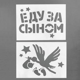 Трафарет «Еду за сыном», А4, набор 2 шт. Ош