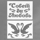 Трафарет «Совет да Любовь», А4, набор 2 шт.