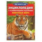 Энциклопедия с развивающими заданиями «Животные мира»