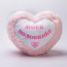 Мягкая игрушка-подушка антистресс «Сердце», 33 см