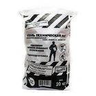 Реагент антигололёдный «Соль техническая», 20 кг, работает до -15 °С, в пакете