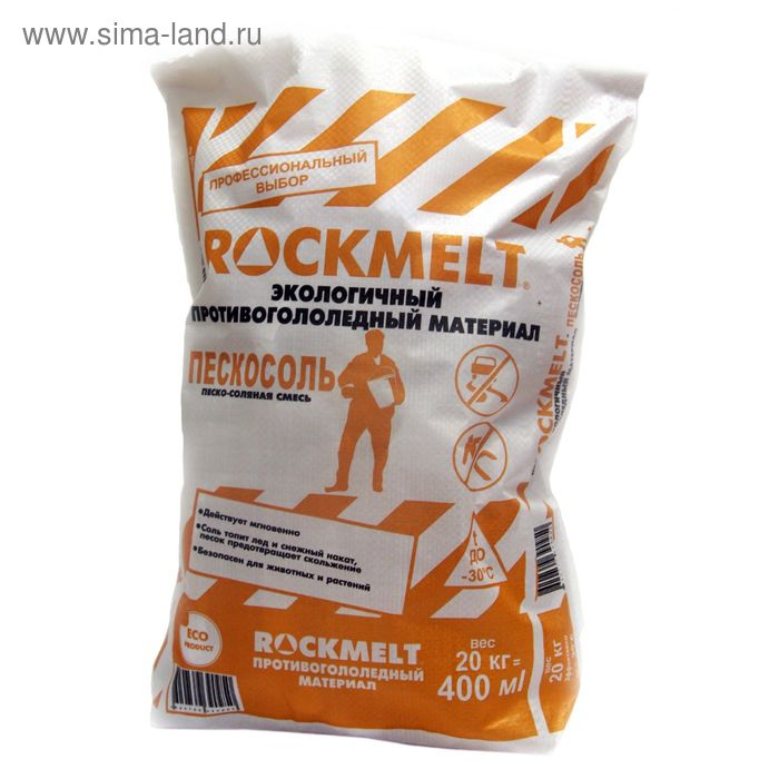 Реагент антигололёдный Rockmelt «Пескосоль», 20 кг, работает до -30 °С, в пакете