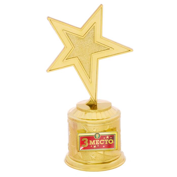 Фигура звезда литая 3 место, 16,5 х 6,3 см