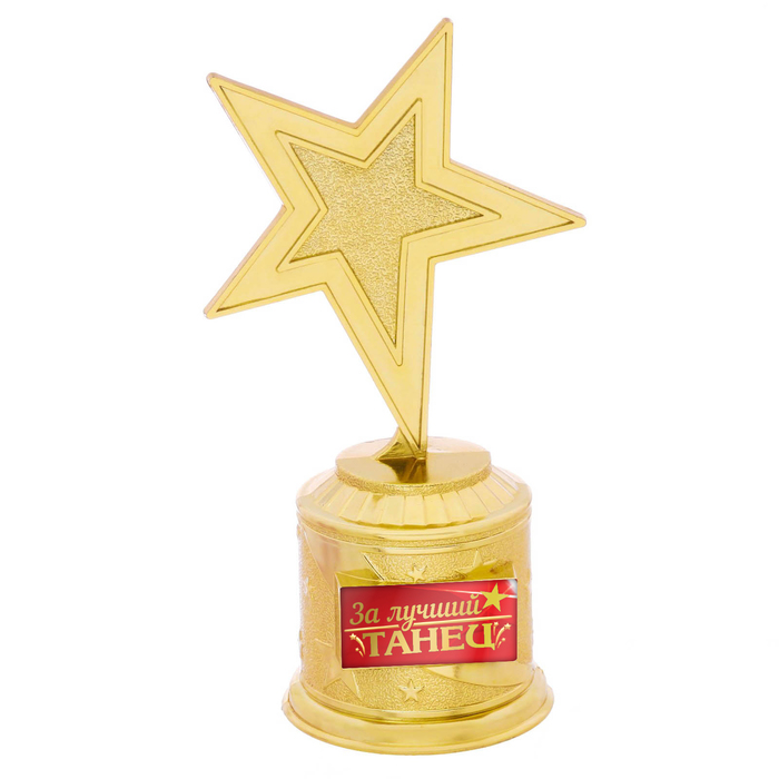 Звезда награда За лучший танец