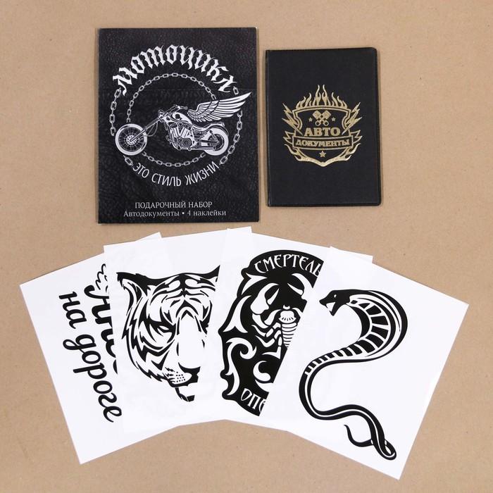 Набор обложка для автодокументов и 4 наклейки Мотоцикл - стиль жизни