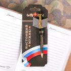 """Ручка """"Настоящий мужик"""", на открытке"""